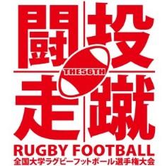 ラグビー 大学ラグビー2020(10月①)