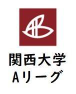 ラグビー 関西大学 Aリーグ(最終順位決定戦)試合結果