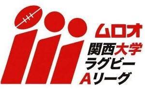 ラグビー 2020ムロオ関西大学ラグビーAリーグ有観客・有料開催決定