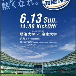 ラグビー 明治 vs.帝京(招待試合:2021)