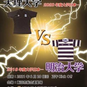 ラグビー 明治 vs.天理(招待試合:2021)試合結果