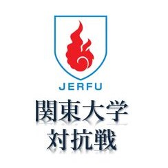 ラグビー 関東大学対抗戦(第3節:2021)/関東リーグ戦など