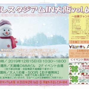 12月15日(日)癒しスタジアムin大阪vol61へ出展します(*^-^*)