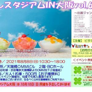 【ブース№73】8月8日(日)癒しスタジアムin大阪vol69へ出展します(*^^)v