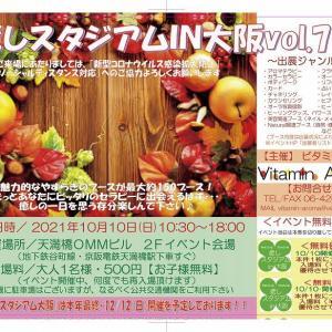 10月10日(日)癒しスタジアムin大阪vol70へ出展します(*^^)v