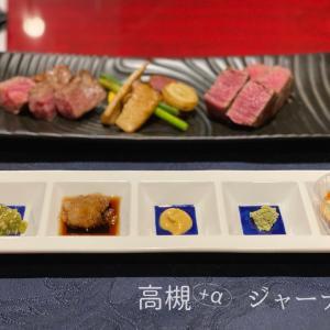 【大阪 高槻】娘からの誕生日&母の日のプレゼントで『ステーキ割烹TSUKI』へ