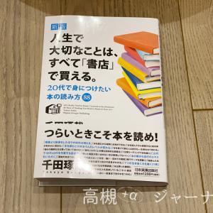 『人生で大切なことは、すべて書店で買える。』読了。お金をかけずにスキルアップ&今日のご飯。