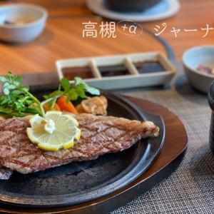 【大阪 枚方】お肉の美味しいお店『肉の松坂』へ。