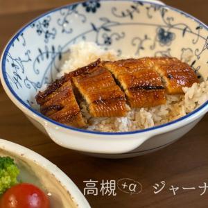 ふるさと納税の返礼品の鰻がめっちゃ美味しかった!&今日のご飯。