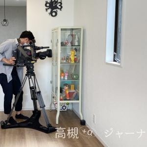 狭小住宅にテレビ取材!?&お金をかけないインテリア。