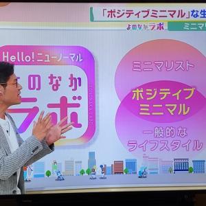 ボジティブミニマル~!報道ランナー(関西テレビ)で放送されました(≧▽≦)