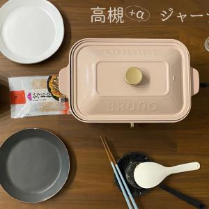 おしゃれでお鍋料理も出来るホットプレート『BRUNO』で晩御飯&パントリーの中。