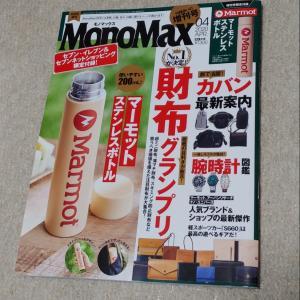 付録買い モノマックスの増刊号