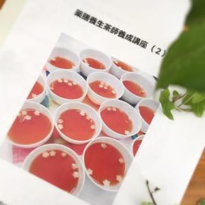 【受講レポ】韓方茶インストラクター養成講座(2) 愛知県一宮市
