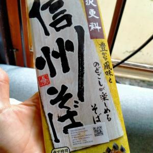 納豆オクラ蕎麦♡