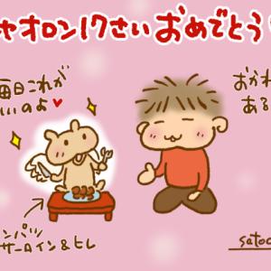 シャオロン17歳のお誕生日です(*´ω`*)