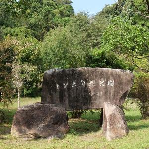 四万十市トンボ自然公園