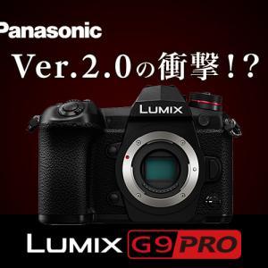 LUMIX G9 PRO 【Ver.2.0】 更新編