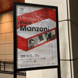 イタリア現代アートの日 ピエロ・マンゾーニへのオマージュ