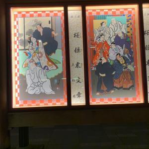 歌舞伎界の悲報が続く