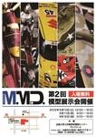 クラブM.M.D.第2回模型展示会のお知らせ
