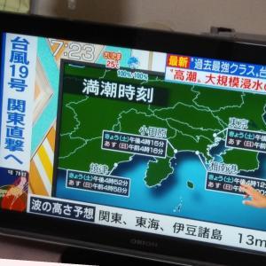 台風19号&今日1日
