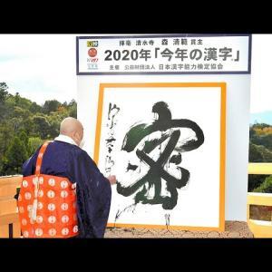 今年の漢字&友人との鎌倉のお出かけ⑦終わり♪11月22日の主人とのお出かけ①♪