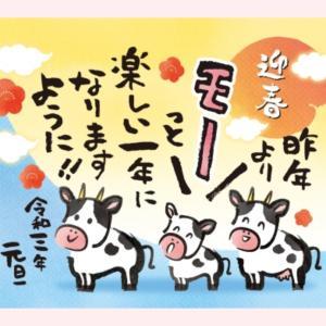 【Amebaおみくじ】2021年の運勢は...&年末年始