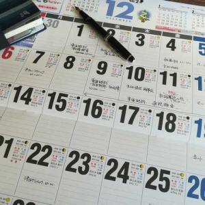 カレンダー fu
