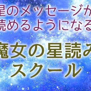 星のメッセージが読めるようになる:魔女の星読みスクール