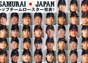 侍ジャパン2015メンバーの髪型【毒】
