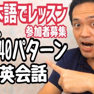 【ナオキが日本語で英語レッスンやります】