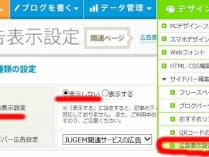ジュゲムブログ(JUGEM blog)で広告を表示しない非表示にする方法