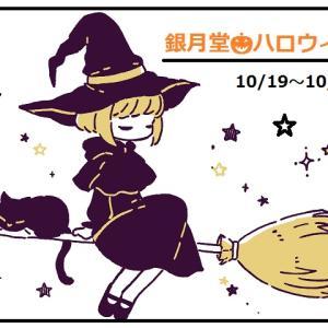 明日から銀月堂ハロウィンイベント!!