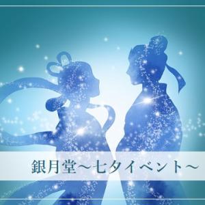 【銀月堂】七夕イベントのお知らせ。
