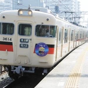 山陽3000系3028F「Last Run」ヘッドマーク(2021.6.7)