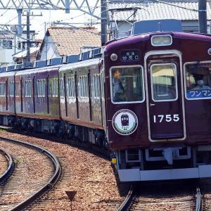 能勢電鉄1700系1755F「阪急550形帰阪記念」記念ヘッドマーク(滝山駅)