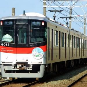 山陽6000系6013F「山陽電車×familiar」コラボヘッドマーク付き
