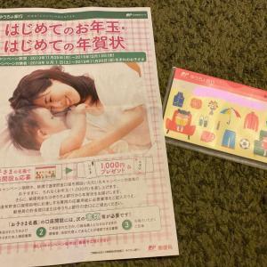 口座開設で1000円プレゼント!明日まで!