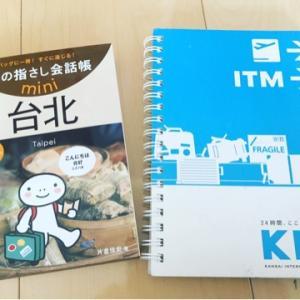 夏の台湾旅行