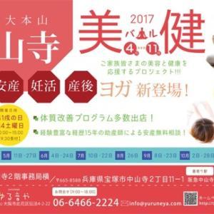 いよいよ来週〜♬宝塚市中山寺にてイベント開催♬