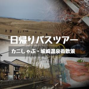 日帰りバスツアーはオススメ!今回カニしゃぶ・城崎温泉街散策プランに参加してみた!