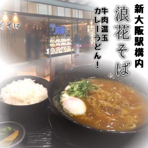 新大阪駅構内名物『浪花そば』で牛肉温玉カレーうどんを喰らう!