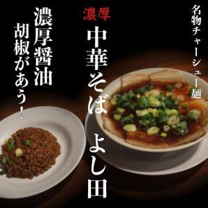 心斎橋よし田『濃厚醤油中華そば』コショウをかけて堪能する!
