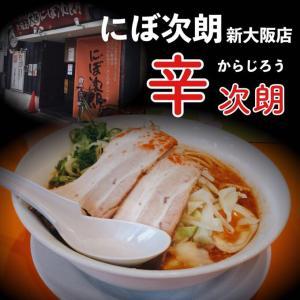 にぼ次朗新大阪店でレギュラーメニューとなった『辛次朗』を喰らう!
