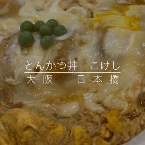 日本橋でカツ丼といえばココ!『こけし』でとんかつ丼セパレーツを喰らう!