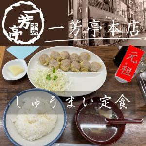 コレぞ大阪しゅうまい!『一芳亭本店』でしゅうまい定食を喰らう!
