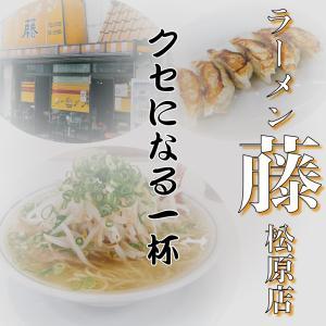 コレぞ老舗の味!ラーメン藤松原店で塩ラーメンと餃子を喰らう!
