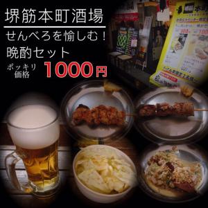 せんべろシリーズ!堺筋本町酒場でやきとんを喰らう!