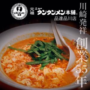 品川駅チカの品達で、ニュータンタンメンを喰らう!【ニュータンタンメン本舗】